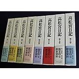 高松宮日記(全8巻)