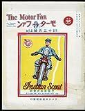 モーターファン 1928年 昭和03年 12月15日号 [雑誌] (戦前復刻版モーターファン)