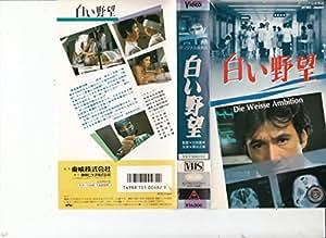 白い野望 [VHS]