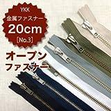 YKK金属ファスナー No.3 20cm(オープン)アンティークゴールド 黒色