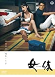 女体 [DVD]