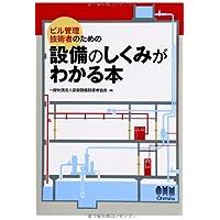 ビル管理技術者のための設備のしくみがわかる本