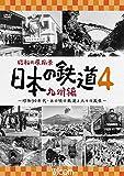 昭和の原風景 日本の鉄道 九州編 第4巻 [DVD]