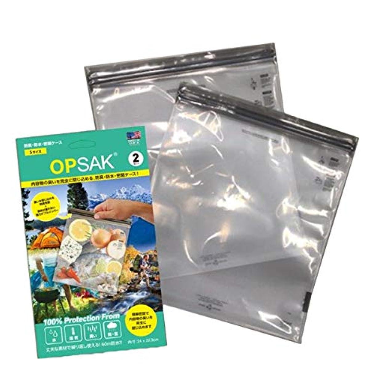 ヒープ調整新鮮な(ロックサック) LOKSAK OPSAK 防臭バック(2枚入) Sサイズ OPD2-9X10