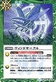 バトルスピリッツ/BS25-076ウィンドサークル