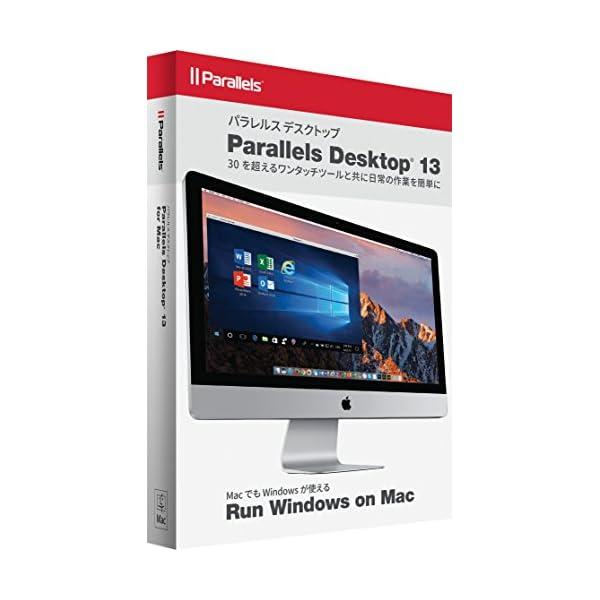パラレルスParallels Desktop ...の商品画像