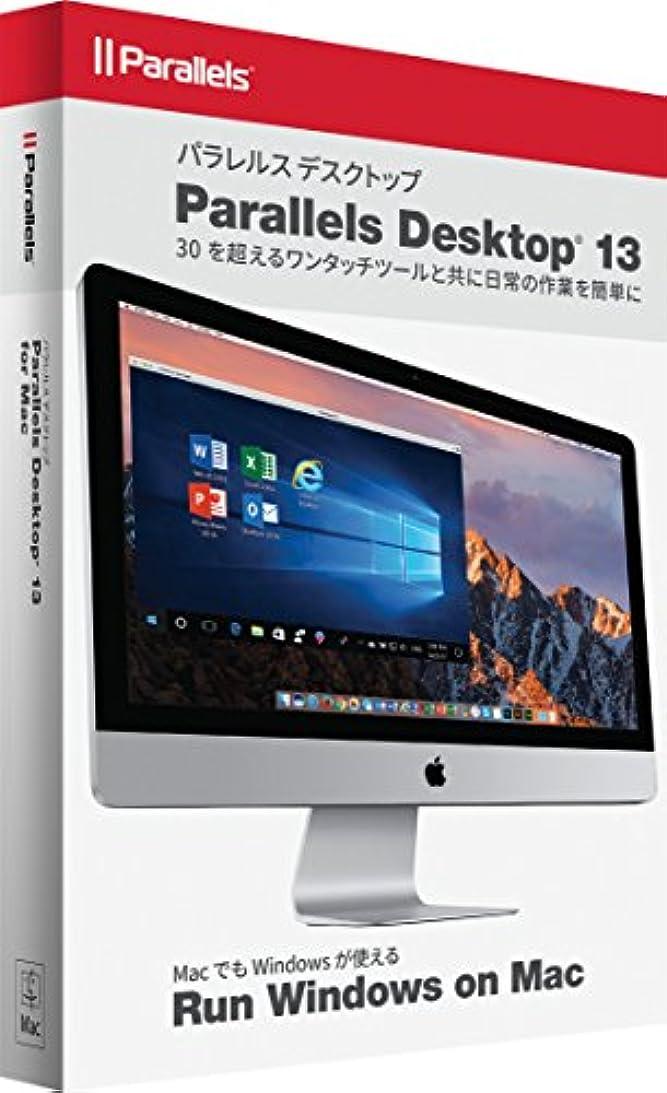 インフラ実現可能海上パラレルス Parallels Desktop 13 for Mac Box JP