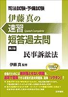 司法試験・予備試験 伊藤真の速習短答過去問 民事訴訟法