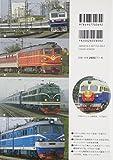 中国鉄道大全―中国鉄道10万km徹底ガイド 画像