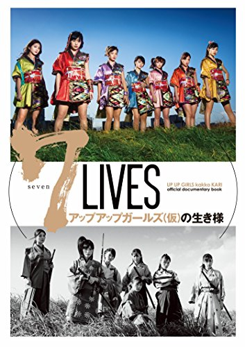 【Amazon.co.jp限定】メンバー直筆サイン入り 7 LIVES アップアップガールズ(仮)の生き様 UP UP GIRLS kakko KARI official documentary book