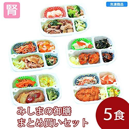 みしまの御膳ほのか たんぱく調整食(冷凍弁当)低たんぱく 塩分調整 冷凍食品 5食セット