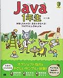 Java1年生 体験してわかる! 会話でまなべる! プログラミングのしくみ