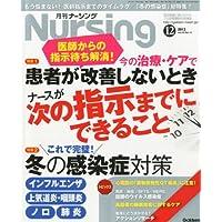 月刊 NURSiNG (ナーシング) 2013年 12月号 [雑誌]