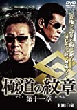 極道の紋章 第十一章[DVD]