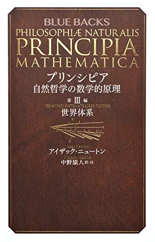 プリンシピア 自然哲学の数学的原理 第3編 世界体系 (ブルーバックス)の詳細を見る