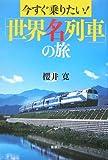今すぐ乗りたい!「世界名列車」の旅