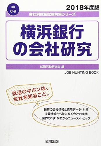 横浜銀行の会社研究 2018年度版 (会社別就職試験対策シリーズ 金融)