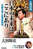 公開対談 日本の未来はここにあり―正論を貫く幸福実現党