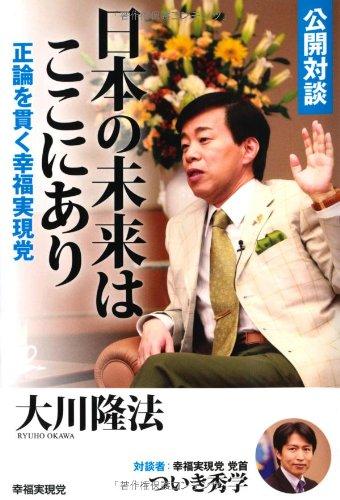 公開対談 日本の未来はここにあり―正論を貫く幸福実現党の詳細を見る