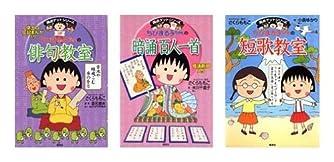 満点ゲットシリーズ ちびまる子ちゃんの百人一首・短歌・俳句 3冊セット