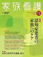 家族看護 (13(2009Feb.))