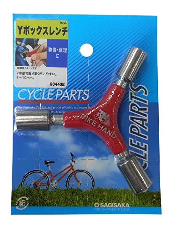住居主に征服自転車 工具 Yボックスレンチ 8×9×10mm 30500