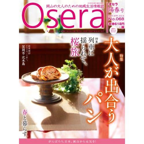 OSERA オセラ 陽春号(2014年3-4月号)vol.68
