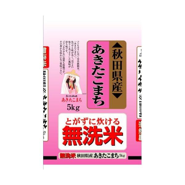 【精米】秋田県産 無洗米 あきたこまち 5kg ...の商品画像
