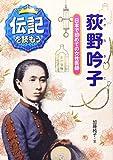 荻野吟子: 日本で初めての女性医師 (伝記を読もう)