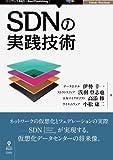 SDNの実践技術 (Interop Tokyoセミナー(NextPublishing))