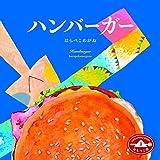 ハンバーガー (はらぺこ印)