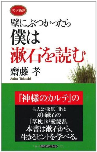 壁にぶつかったら僕は漱石を読む (ロング新書)の詳細を見る