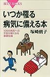 いつか罹る病気に備える本 100の病気への不安が軽くなる基礎知識 (ブルーバックス)