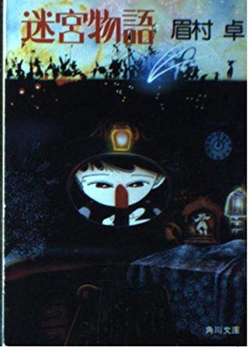 迷宮物語 (角川文庫)の詳細を見る