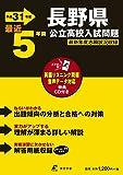 長野県公立高校 入試問題 平成31年度版 【過去5年分収録】 英語リスニング問題音声データダウンロード+CD付 (Z20)
