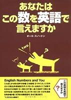 あなたはこの数を英語で言えますか