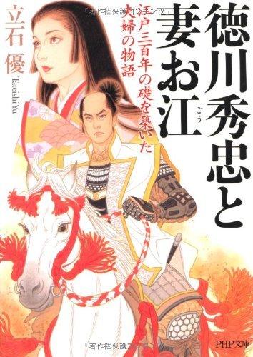 徳川秀忠と妻お江 江戸三百年の礎を築いた夫婦の物語 (PHP文庫)