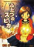 ふたつのスピカ 1 (コミックフラッパー)