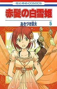 赤髪の白雪姫 5巻 表紙画像
