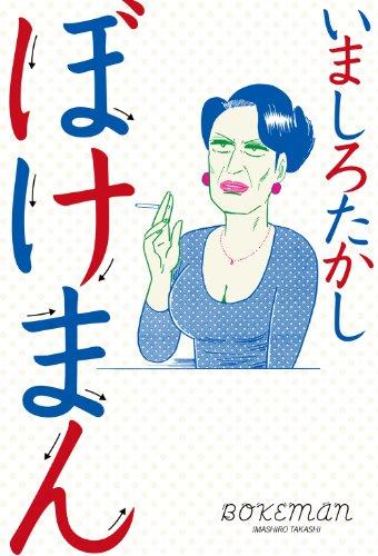 ぼけまん (ビームコミックス) -