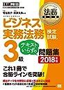 法務教科書 ビジネス実務法務検定試験(R)3級 テキストいらずの問題集 2018年版