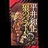 狼のバラード アダルト・ウルフガイ・シリーズ (NON NOVEL)