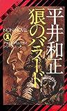 狼のバラード / 平井 和正 のシリーズ情報を見る