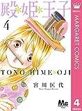 殿*姫*王子 4 (マーガレットコミックスDIGITAL)