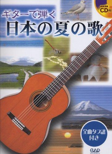 ギターで弾く 日本の夏の歌 タブ譜・模範演奏CD付