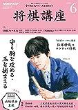 NHK 将棋講座 2018年 6月号 [雑誌] (NHKテキスト)