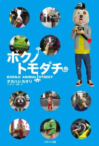 ボクノトモダチ—KOENJI ANIMAL STREET