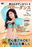 ベリーダンス 愛されるボディをつくる 超初級編 CCP-983 [DVD]