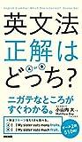 英文法 正解はどっち? (中経出版)