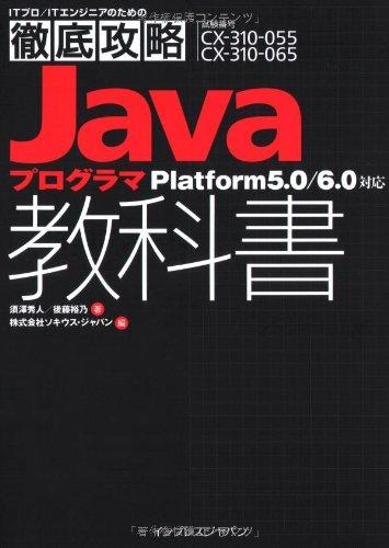 徹底攻略Javaプログラマ教科書 Platform5.0/6.0対応 (ITプロ/ITエンジニアのための徹底攻略)